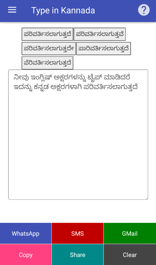 Type in Kannada- screenshot