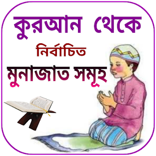 নির্বাচিত মুনাজাত সমূহ for PC-Windows 7,8,10 and Mac apk screenshot 1