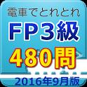 電車でとれとれFP3級 2016年9月版 icon
