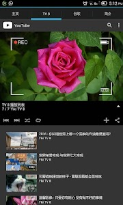 Yiki TV 8 Chinese Channel screenshot 2