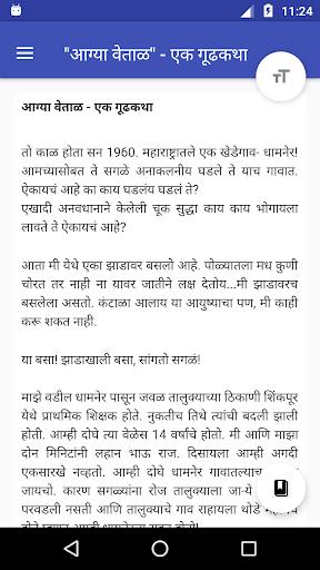 Marathi Mystery Story u0906u0917u094du092fu093e u0935u0947u0924u093eu0933 40.0 screenshots 2