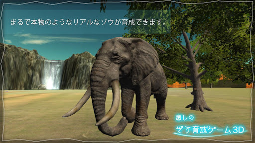 Real Elephant SimulationGame3D