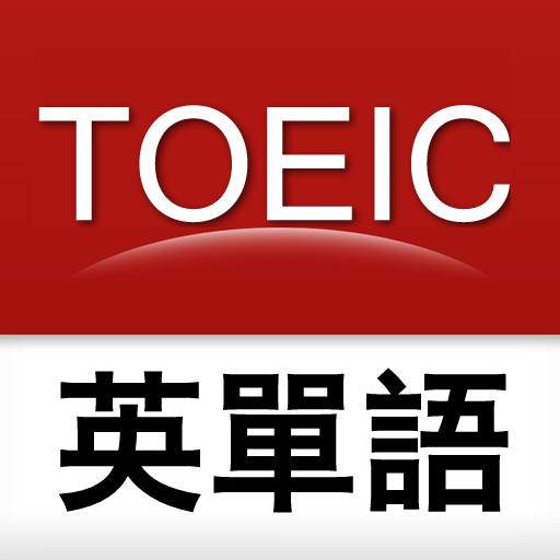 TOEIC英単語学習 教育 App LOGO-APP試玩