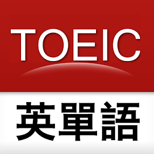 TOEIC英単語学習 for Android