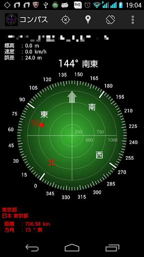 コンパスレーダー Pro Free