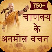 App Chanakya Ke Anmol Vachan (चाणक्य के वचन) APK for Windows Phone