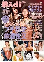 Photo: ジオフロント入荷情報;  ●月刊バディ(BADI)の最新号が入荷しました!!  ---------- 同性愛コミックやゲイ雑誌が豊富。 男と男が気軽に入れて休憩できたり、日ごろ見れないマンガや雑誌が読める場所はココにしかない。 media space GEOFRONT(ジオフロント) http://www.geofront-osaka.com