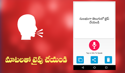 App Telugu Speech to Text- Telugu Typing Keyboard APK for Windows Phone
