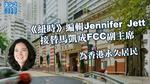 《紐時》編輯Jennifer Jett接替馬凱成FCC副主席 為香港永久居民