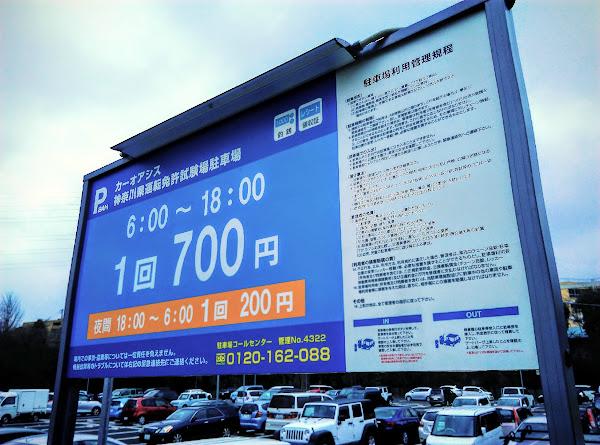 カーオアシス 神奈川県運転免許試験場駐車場