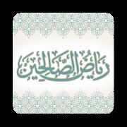 Riyad us Saliheen Audio