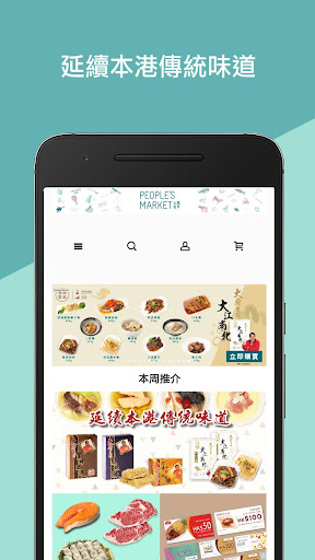 Screenshot for 人民超市 - 延續本港傳統味道 (Peoples Market) in Hong Kong Play Store
