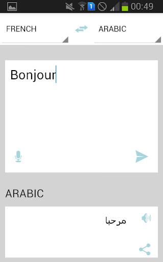 قاموس ترجمة فرنسي عربي