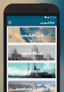 How to install قناة السويس - فخر مصر patch 1.03 apk for bluestacks