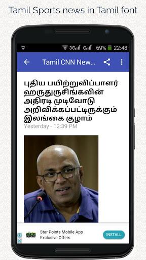 Tamil Sports News screenshots 2