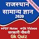 Rajasthan Gk 2020 : All Rajasthan Gk in Hindi Download on Windows