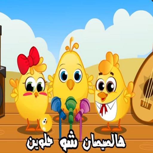 أغنية هالصيصان شو حلوين طيور الجنة  بدون نت