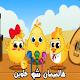 أغنية هالصيصان شو حلوين طيور الجنة  بدون نت (app)