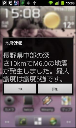 Namazu Alert screenshot 1