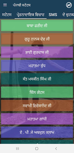 Punjabi Status Screenshots 5