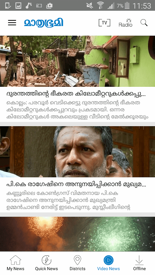 Mathrubhumi- screenshot