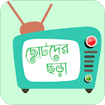 Bangla Rhymes বাংলা ছড়া icon