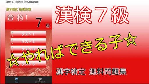 漢検7級 試験対策ドリル 無料問題集 漢字検定の合格アプリ!