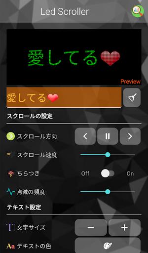 玩免費工具APP|下載LED Scroller マーキー app不用錢|硬是要APP