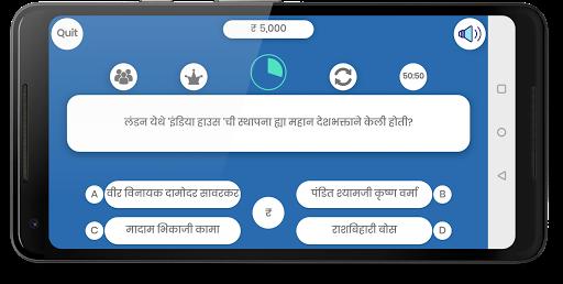 Marathi Crorepati Quiz 2018