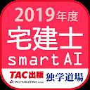 宅建士試験過去問題集SmartAI - 2019年度版
