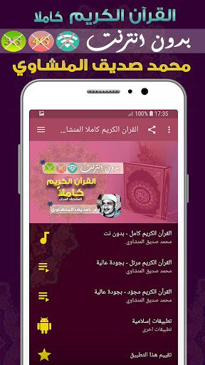 Al Minshawi Quran MP3 Offline 2.0 screenshots 1