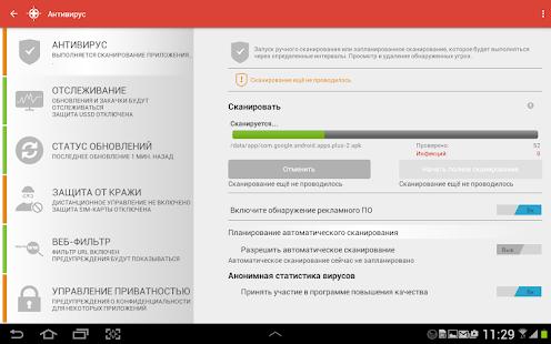 IKARUS mobile.security Screenshot