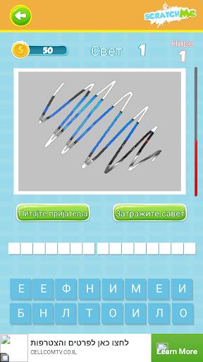 玩免費益智APP|下載Огреби ме - Scratch Me app不用錢|硬是要APP