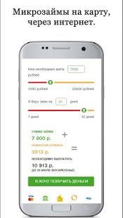 Займы онлайн на карту - náhled