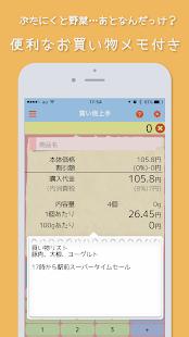 割引・単価計算が簡単な電卓 - 買い物上手 - náhled
