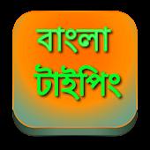 বাংলা টাইপিং Bangla Typing
