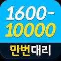 마일+선물 만콜 만번대리운전 1600-10000 160010000 icon