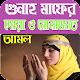 গুনাহ মাফের দোয়া ও মোনাজাত Download on Windows