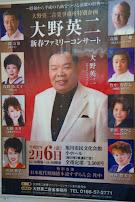 大野英二新春ファミリーコンサートに出演(2015年2月6日)