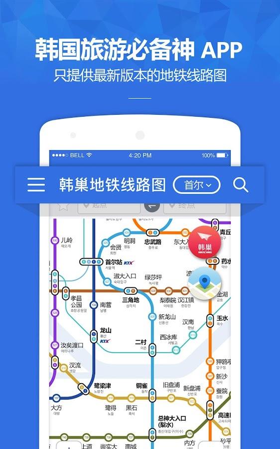 韩巢韩国地铁 - 首尔地铁、釜山地铁线路图,韩国旅游必备