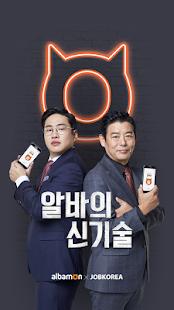 알바몬앱 - 알바 채용 구인구직 취업정보검색 - náhled