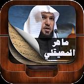 Quran - Maher Al Mueaqly