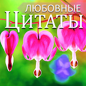 Russian Love Messages & Love Quotes
