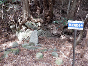 伊左衛門の碑