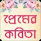 প্রেমের কবিতা | Premer Kobita Download on Windows