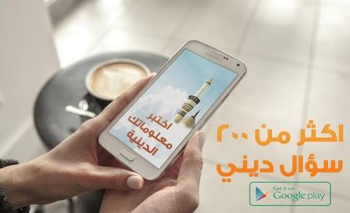 Download اختبر معلوماتك الدينية بدون نت APK