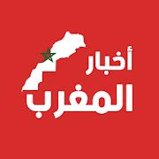 أخبار المغرب 24: الحقيقة في المغرب كما هي بلا زواق