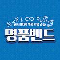 명품밴드 icon