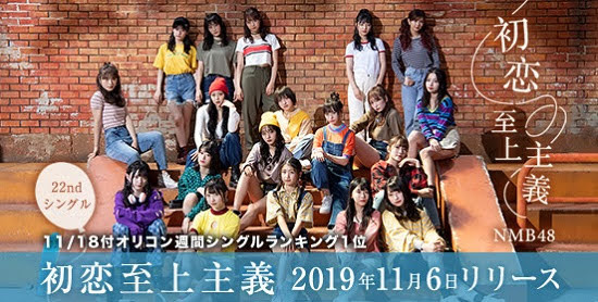 191106 (DVDISO+MP3) NMB48 22nd Single – 初恋至上主義