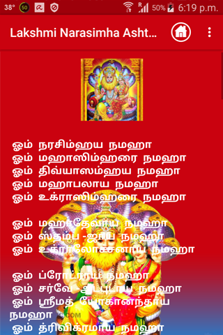 Greenbelt Bowl ⁓ Try These Narasimha Mantra In Tamil